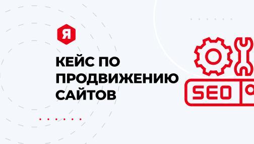 "SEO оптимизация и Продвижение сайта Компании ""Русмет"""